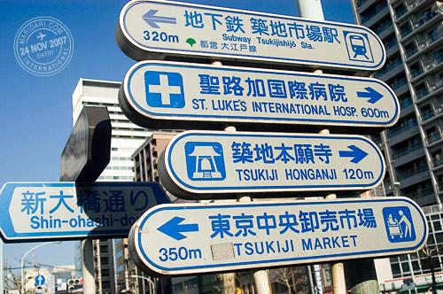 Tsukiji Market Sign